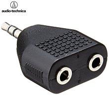 又敗家@日本鐵三角鍍金立體聲頭單3.5mm-雙3.5mm情侶耳機分線器ATL425CS音源轉接頭1公轉2母耳機轉接頭1分2耳機轉接頭一分二轉接頭音源分享器1對2