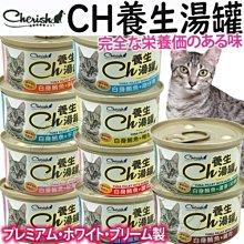 【🐱🐶培菓寵物48H出貨🐰🐹】Cherish》CH養生湯罐系列貓罐頭80g 特價22元(自取不打折)