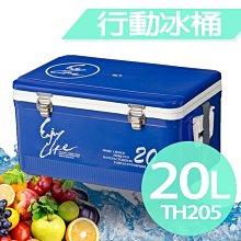 (免運費) TH-205 20休閒冰箱 冰桶 冰寶 行動冰箱 保冷箱 保冰箱 保冷 保冰 釣魚 休閒冰箱