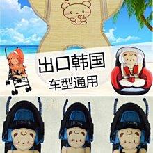 韓國熱銷高品質 兒童 涼蓆 坐墊 推車 汽車安全座椅涼蓆 推車涼蓆 專用 夏天必備