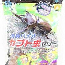N-F-702 微笑的魚水族☆【甲蟲】日本Marukan【F-702 生化消臭蟲果凍-兜蟲專用 30pcs】