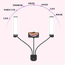 【Love Shop】RK39 專業等級 直播補光燈 落地三腳架補光燈/雙臂美容燈/美肌自拍燈/直播燈/手機支架