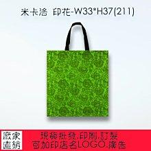 小號無紡不織布袋211 每個6.8元,滿1000免運 牛皮紙袋 購物袋 手提袋33*37 cm每包50個340元
