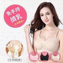免手持無鋼圈哺乳內衣 哺乳胸罩 孕婦胸罩 真空吸力集乳器 高彈力 吸乳器 哺乳衣(M~XXL)【DA0029】