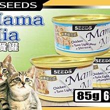 【🐱🐶培菓寵物48H出貨🐰🐹】Seeds》MamaMia雞肉貓餐罐貓罐-85g 特價20元(自取不打折)(蝦)