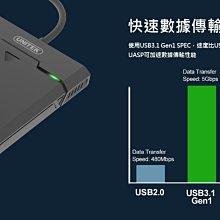 「捷元公司貨」UNITEK 2.5 USB3.1 GEN1 to SATA6G HDD/SSD 外接硬碟盒
