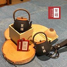 【茶韻】獨家訂製Q彈鐵壺造型鑰匙圈