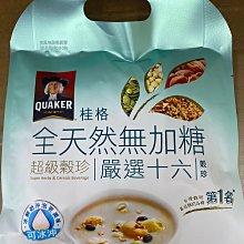 桂格 全天然無加糖超級穀珍 嚴選十六