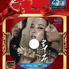 【藍光電影】後宮:帝王之妾 滿宮春 The Concubine (2012) :韓國的宮廷戲總會與情欲扯上關系 29-006