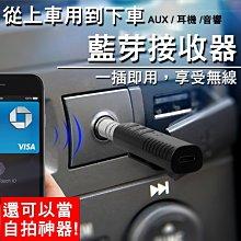【現貨】AUX藍牙接收器 3.5mm AUX轉接器 車用音響 耳機 喇叭 車用 車載 AUX 音源線 藍芽音頻接收器