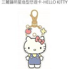全部完售! HELLO KITTY 三麗鷗明星造型悠遊卡 全新空卡 Sanrio 凱蒂貓 吉蒂貓 可愛 蘋果 Apple