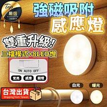 現貨!人體感應磁吸小夜燈 (三段開關/8燈款) USB充電 小夜燈 玄關燈 走廊燈 感應燈 櫥櫃燈 磁吸式 圓形感應燈