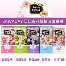 +東瀛go+日本製 小林製藥 Sawaday 日比谷花壇精油擴香瓶系列 5種香味 室內芳香 室內香氛 送禮