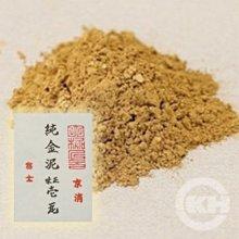 【正光興貿易】『日本原裝總代理』純金泥4号(94.438%)1g/包