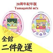 【mix 20週年紀念版】空運 日本塔麻可吉 Tamagotchi m!x 紅外線傳輸電子寵物雞遺傳配對功能【水貨碼頭】