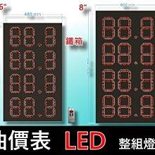 油價表LED燈箱/價格表看板內崁用油價數字錶油價屏加油站價表各油價品價表看板加油站led價加油站加油價目牌油價價目/8B