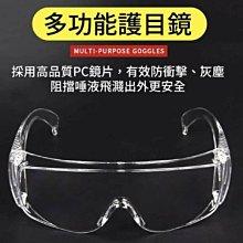 現貨 快閃特價 防疫商品 高品質台灣製造A-NING 抗UV防飛沫透明護目鏡