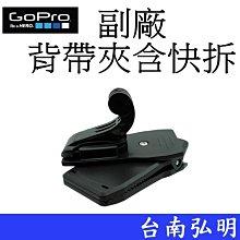 台南弘明 副廠 GoPro HERO 6 7 8 9 SJ7 小蟻  固定夾 含快拆 J型座 背包夾 360度旋轉