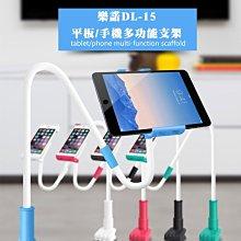 樂諾 DL-15 鋁合金平板/手機支架/可拆式手機支架/床頭夾/懶人支架/ 手機夾/適用4.7~10吋內手機平板