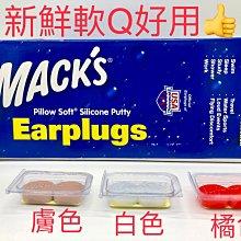 美國進口Macks黏土耳塞 {Macks Silicone Earplugs} Macks 非台灣公司貨