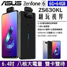《網樂GO》ASUS ZenFone 6 64GB ZS630KL 4G雙卡 6.4吋 大電量 八核心 NFC 雙卡手機
