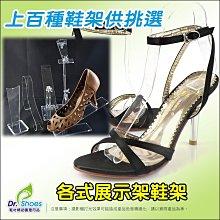 台灣高品質鞋架 展示架 陳列架 鞋撐 鞋業鞋店必備40元起╭*鞋博士嚴選鞋材*╯
