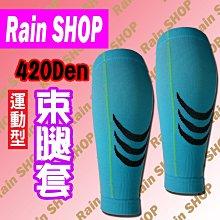 Rain SHOP健康襪館*正品Rain-420丹尼束小腿C3馬拉松 壓縮腿套 束腿套 健康襪 壓力襪 萊卡 現貨台灣製