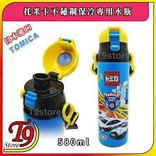 【T9store】日本進口 Tomica (托米卡) 一觸式直飲不鏽鋼保冷專用水瓶 水壺 (580ml) (有肩帶)