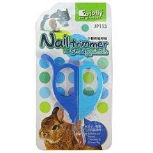 【🐱🐶培菓寵物48H出貨🐰🐹】 Liolly》小動物專用指甲剪jp112(顏色隨機)  特價99元