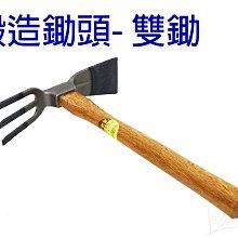 *滿1200免運*【IC002】中型鋤頭 堅固耐用/ 鍛造鋤頭-雙鋤 【園丁花圃】