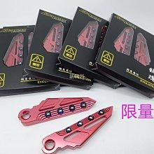【新鴻昌】APEXX 飛旋踏桿 飛旋踏板 粉桃紅 通用款 YAMAHA/KYMCO/SYM