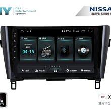 大新竹 2018年 X-TRAIL 專車專用4核心10吋安卓機 內存2G/32G 台灣設計組裝系統穩定順暢