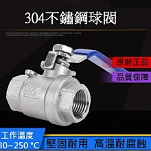 304不鏽鋼球閥(2寸) 不鏽鋼水閥 DN50 大流量球閥 不鏽鋼閥門 不鏽鋼全通徑球閥 考克 不鏽鋼球塞閥