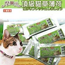 【🐱🐶培菓寵物48H出貨🐰🐹】摩爾思》頂級貓草薄荷1g*1包 特價10元(自取不打折)