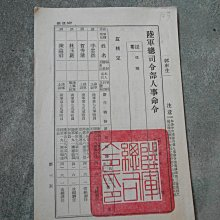 41年---陸軍人事命令---孫立人將軍款---收藏用途--共8頁