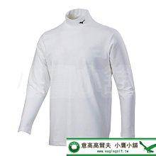 [小鷹小舖] Mizuno Golf 52TA850201 美津濃高爾夫 白色 長袖立領衫 高爾夫球衫 吸汗快乾 彈性佳