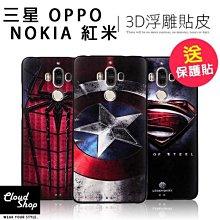 Note 3 5 J7 Prime C9 Pro R9S Nokia5 Nokia6 紅米Note 4X 浮雕手機殼
