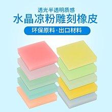 淘趣橡皮章/彩色水晶涼粉橡皮出口材質半透明橡皮磚透光涼皮半透明高端雕刻橡皮章環保材料有質檢報告(選項不同價格不同)