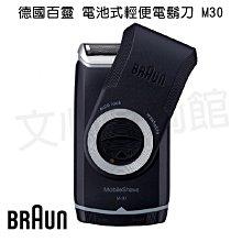 *公司貨兩年保固*【德國百靈】Braun 電池式輕便電鬍刀 M30