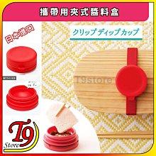 【T9store】日本進口 攜帶用夾式醬料盒 調味罐 (自己喜歡的調味料夾到午餐帶上)