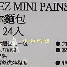 【小如的店】COSTCO好市多代購~MENISSEZ 半熟迷你麵包(50g*24入)限定商品