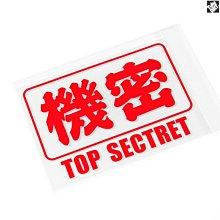 汽車車貼 個性貼紙 車標誌圖新品圖車貼 TOP SECT新RET機密趣味警示反光貼 車身油箱蓋裝飾貼NO90