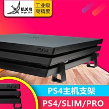 PS4 slim Pro主機支架 游戲機散熱底座 平放式支架 配件 增高架