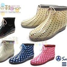 ☆綺的鞋鋪子☆ 【三和牌】 都會街頭女孩 防水短雨靴 工作 兩用 女短靴 台灣製造