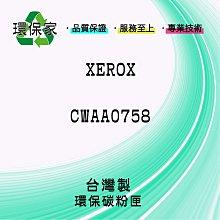 【含稅免運】XEROX CWAA0758 適用 Phaser 3100MFP S/X