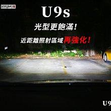 【PA LED】U9s 40W 爆亮款 LED大燈 H4 HS1 P43T 兩年保固