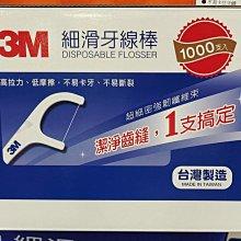 好市多代購-3M細滑牙線棒組合包-盒裝+袋裝共1000支
