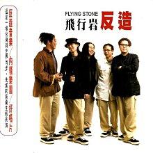 飛行岩Flying Stone / 反造