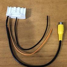 汽車音響 主機 轉換線組 32PIN插頭 RCA 倒車影像