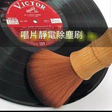 【天天店店】(送壓克力水平儀)黑膠唱片大魔掃。除塵·靜電 軟毛刷。